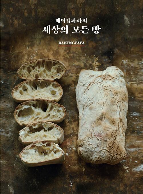 (베이킹파파의) 세상의 모든 빵