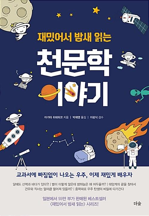 [중고] 재밌어서 밤새 읽는 천문학 이야기