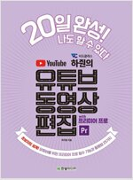 비됴클래스 하줜의 유튜브 동영상 편집 with 프리미어 프로 : 초보자도 쉽게! 유튜버를 위한 프리미어 프로 필수 기능과 활용법 25가지
