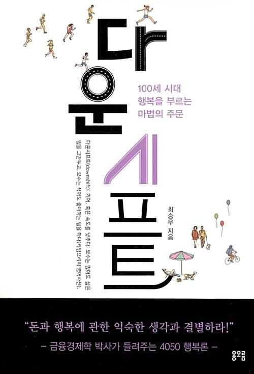 다운시프트 (2019년 1월 독서국민운동본부 추천도서)