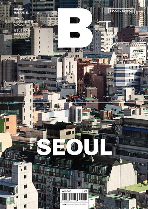 매거진 B (Magazine B) Vol.50 : 서울 (SEOUL)