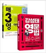 [세트] 강성태 영문법 필수편 + 매3영 어법어휘 (2019년) - 전2권