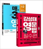 [세트] 강성태 영문법 필수편 + 매3영 독해 고2 (2019년) - 전2권