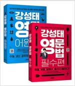 [세트] 강성태 영단어 어원편 + 강성태 영문법 필수편 - 전2권