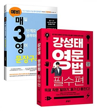 [세트] 강성태 영문법 필수편 + 예비 매3영 문장구조 훈련 - 전2권