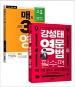 [세트] 강성태 영문법 필수편 + 매3영 독해 고1 (2019년) - 전2권