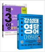 [세트] 강성태 영단어 어원편 + 매3영 문장구조 훈련 (2019년) - 전2권