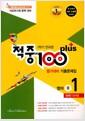 적중100 PLUS 영어 기출문제집 중1(1학기 전과정-천재-정사열)(2019)