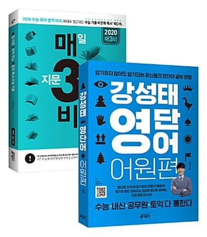 [세트] 강성태 영단어 어원편 + 매3비 비문학 독서 (2019년) - 전2권
