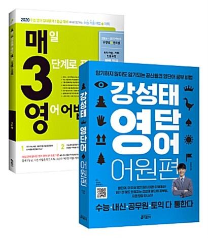 [세트] 강성태 영단어 어원편 + 매3영 어법.어휘 (2019년) - 전2권