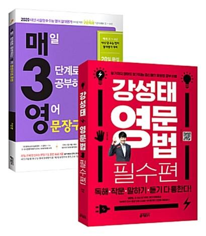 [세트] 강성태 영문법 필수편 + 매3영 문장구조 훈련 (2019년) - 전2권