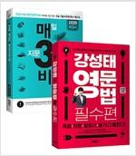 [세트] 강성태 영문법 필수편 + 매3비 비문학 독서 (2019년) - 전2권