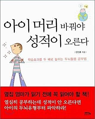 [중고] 아이 머리 바꿔야 성적이 오른다 - 옆집 엄마가 읽기 전에 꼭 읽어야 할 책! 학습효과를 두 배로 높이는 두뇌활용 공부법