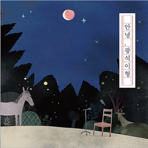 안녕, 광석이형 [LP 미니어처 CD] [Hidden 3 Tracks 추가]