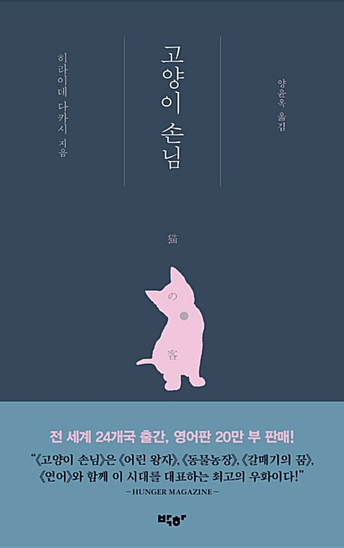 [중고] 고양이 손님