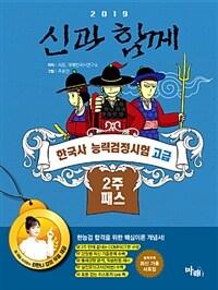2019 신과 함께 한국사 능력 검정시험 고급 2주패스