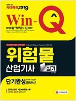 2019 Win-Q(윙크) 위험물산업기사 실기 단기완성