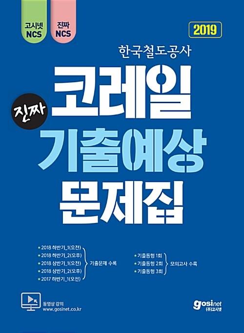 2019 고시넷 코레일 한국철도공사 NCS 진짜 기출예상문제집