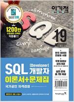 이기적 SQL 개발자 (Developer)