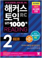 해커스 토익 실전 1000제 2 : RC 리딩 (Hackers TOEIC Reading) 문제집 (신토익 최신경향 반영)