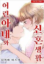 [고화질] [미즈] 어린 아내와 신혼생활 01화