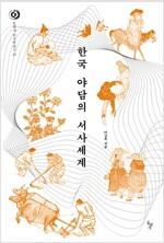 한국 야담의 서사세계
