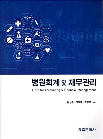 [중고] 병원회계 및 재무관리
