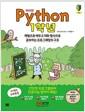 [중고] Python 1학년