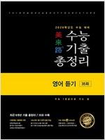 미래로 수능 기출 총정리 영어 듣기 35회 (2019년)