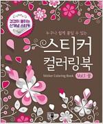 스티커 컬러링북 Vol.1 꽃