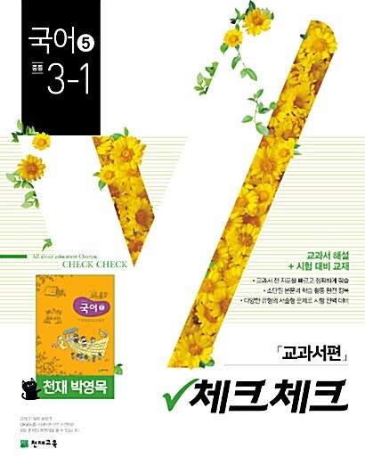 체크체크 국어 5 중3-1 천재(박영목) 교과서 (2019년)
