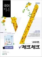 체크체크 국어 중1-1 천재(노미숙) 교과서 (2019년)