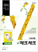 체크체크 국어 중1-1 천재(박영목) 교과서 (2019년)