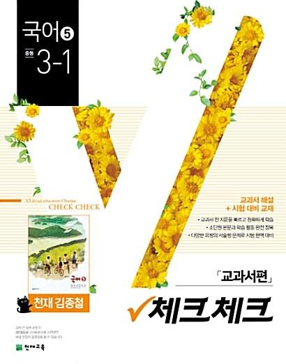 체크체크 국어 5 중3-1 천재(김종철) 교과서 (2019년)