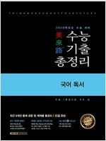 미래로 수능 기출 총정리 국어 독서 (2019년)