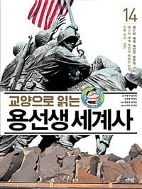 교양으로 읽는 용선생 세계사 14 : 제2차 세계 대전과 냉전의 시작