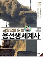 교양으로 읽는 용선생 세계사 15 : 현대 세계 질서의 수립