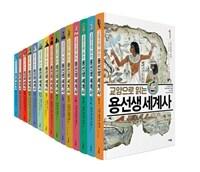 [세트] 교양으로 읽는 용선생 세계사 1~15 세트 - 전15권