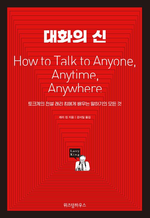 대화의 신 : 토크계의 전설 래리 킹에게 배우는 말하기의 모든 것
