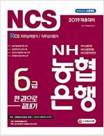 2019 NH농협은행 6급 한권으로 끝내기
