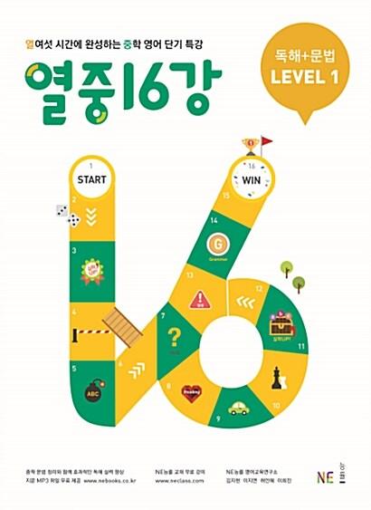 열중 16강 독해 + 문법 Level 1