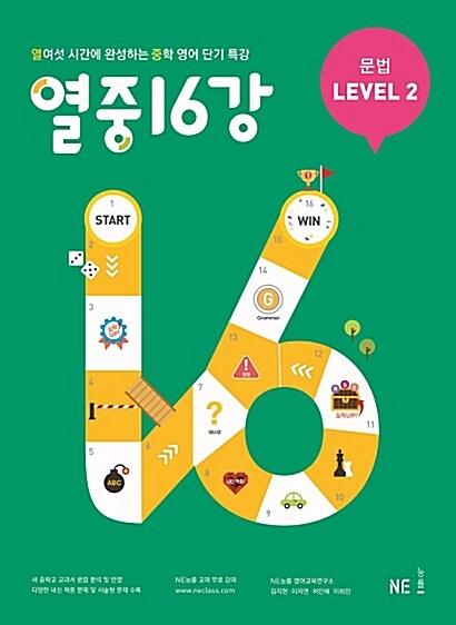 열중 16강 문법 Level 2