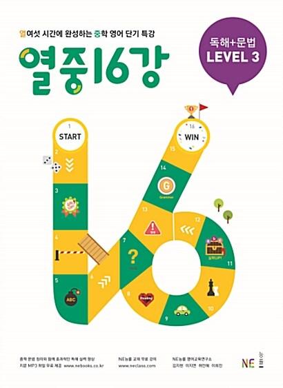 열중 16강 독해 + 문법 Level 3