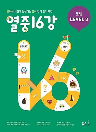 열중 16강 문법 Level 3