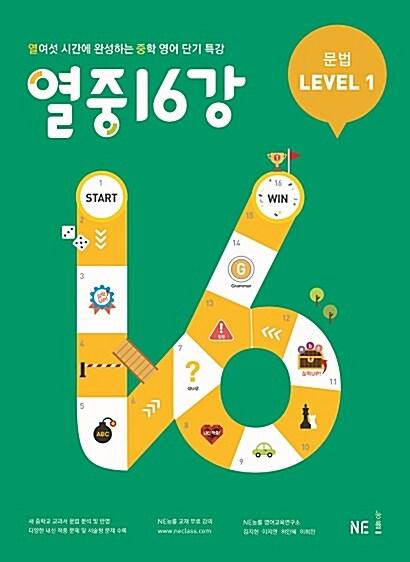 열중 16강 문법 Level 1