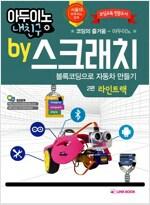 아두이노 내친구BY스크래치 블록코딩으로 라인트랙자동차 만들기 2편
