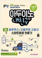 아두이노 내친구 블루투스/자율주행자동차/스마트폰앱 만들기 3편