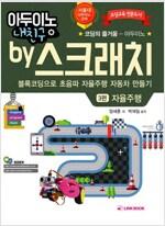 아두이노 내친구BY스크래치 블록코딩으로 자율주행 자동차만들기 3편