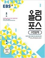 EBS 올림포스 고전문학 (2020년용)