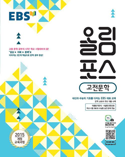 EBS 올림포스 고전문학 (2021년용)